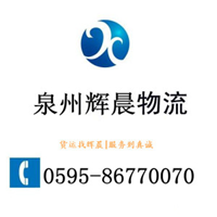 泉州辉晨物流有限公司