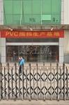 武汉楚江通市政工程有限公司