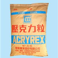 供应PMMA CM-207 CM-211台湾奇美