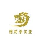 上海德豹奉实业有限公司