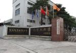 东莞市铄徕电子有限公司