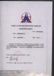 供应商资质认证证书