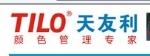 深圳市天友利标准光源有限公司