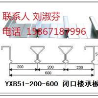 供应YXB51-200-600闭口楼承板