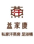 徐州益家康汗蒸设备有限公司
