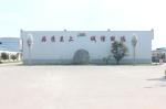 山东星苑锌业科技有限公司贸易部