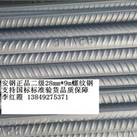供应安阳安钢新产品抗震安钢螺纹钢HRB400E