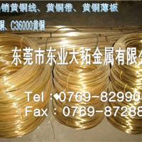 C3602黄铜棒 特殊规格可订做
