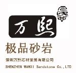深圳万熙石材发展有限公司