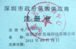深圳市政府采购商