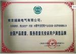 楼宇自控类产品质量满意证书