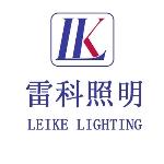 湖北雷科照明科技有限公司