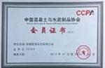 中国混凝土与水泥制品协会会员证书
