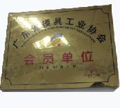 广东省工业模具协会