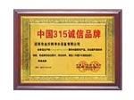 中国315诚信品牌