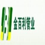 杭州金百利管业有限公司