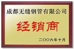 长沙市鲁佳钢管有限公司