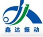 新乡市鑫达振动设备有限公司