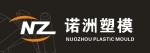 台州黄岩诺洲塑料模具厂