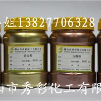 1200目铜金粉、青金粉、红金粉、古铜粉