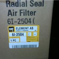供应纯正美国卡特3306空气滤芯6I2504