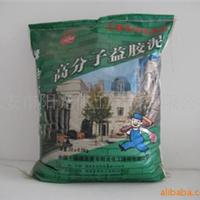 供应瓷砖粘结剂、高分子益胶泥、防水益胶泥