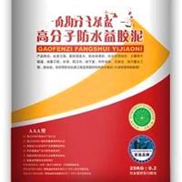 供应高分子防水益胶泥/瓷砖粘结/瓷砖填缝