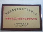 济南首家20万质量保证金实施单位