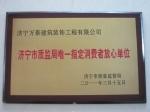 济宁市质监局唯一指定消费者放心单位