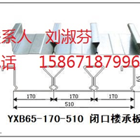 供应YX65-170-510闭口楼承板