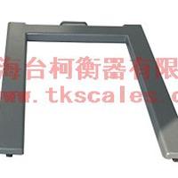 U型电子平台秤/小地磅 带手提移动式平台秤