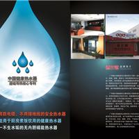 供应即热式电热水器、健康、磁能热水器