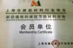 上海市建筑建材行业协会会员单位