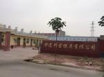 河南四通复合材料贸易有限公司
