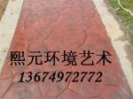 郑州熙元环境艺术有限公司