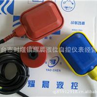 供应江苏电缆浮球开关、key扁球水位控制器