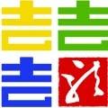 珠海市禧龙装饰设计工程有限公司