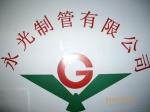 揭东县永光钢管有限公司