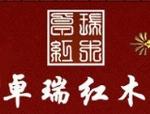 东阳卓瑞红木家具厂