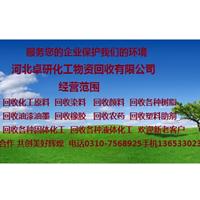 河北卓研化工物资回收有限公司