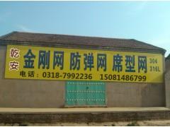 安平县乾安金刚网厂