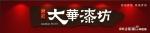 大华漆坊(中国)有限公司