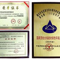 国家质检合格建材绿色环保产品