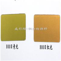 供应铜金粉600目丝印铜金粉环保铜金粉