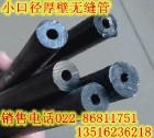 供应吹氧管-小口径钢管