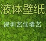 深圳液体壁纸艺佳墙艺装饰有限公司