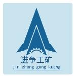 济宁市进争工矿设备有限责任公司