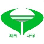 北京潮白环保科技有限公司