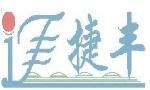 捷丰物流香港有限公司