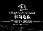 北京丰尚建筑材料有限公司